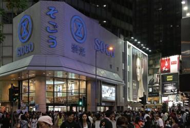 香港崇光百货