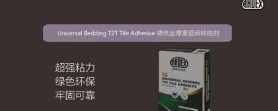 PD德优全厚度瓷砖粘结剂