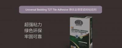 『施工指导』〡PD德优全厚度瓷砖粘结剂