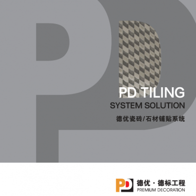 PD德优瓷砖/石材铺贴系统(点击直接下载)