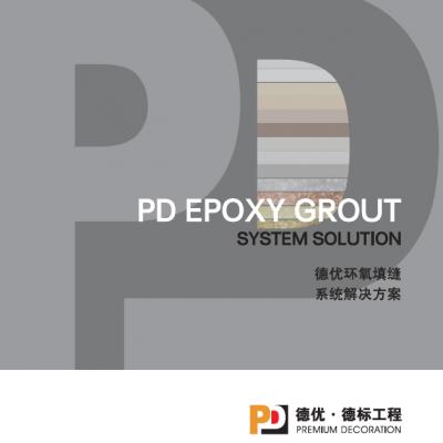 PD德优环氧填缝剂系统手册(点击直接下载)