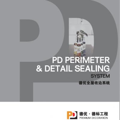 PD德优全屋收边系统手册(点击直接下载)